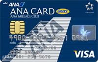 ANA VISA学生カード