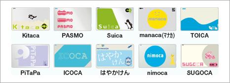 交通系ICカードは相互利用できる