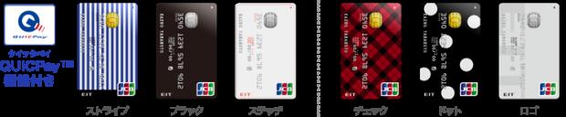 JCB EITカードの選べる豊富なデザイン