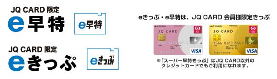 JQカードはJR運賃や新幹線が割引