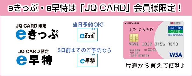 JQカードはJR九州の運賃や新幹線が割引