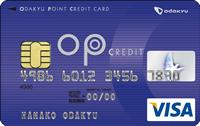 小田急ポイントカード(OPカード)