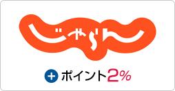 じゃらん+2%