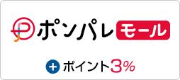 ポンパレモール3%