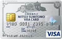 三井住友VISAクラッシックカードA