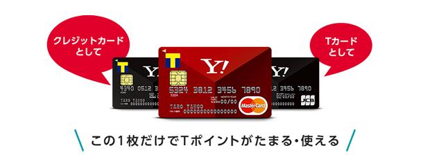 TポイントがたまるYahoo! JAPANカード